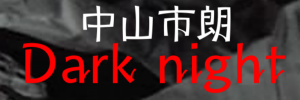 darkbana