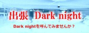 dark4